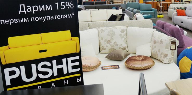 мебель Pushe