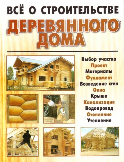 все о деревянно строительстве