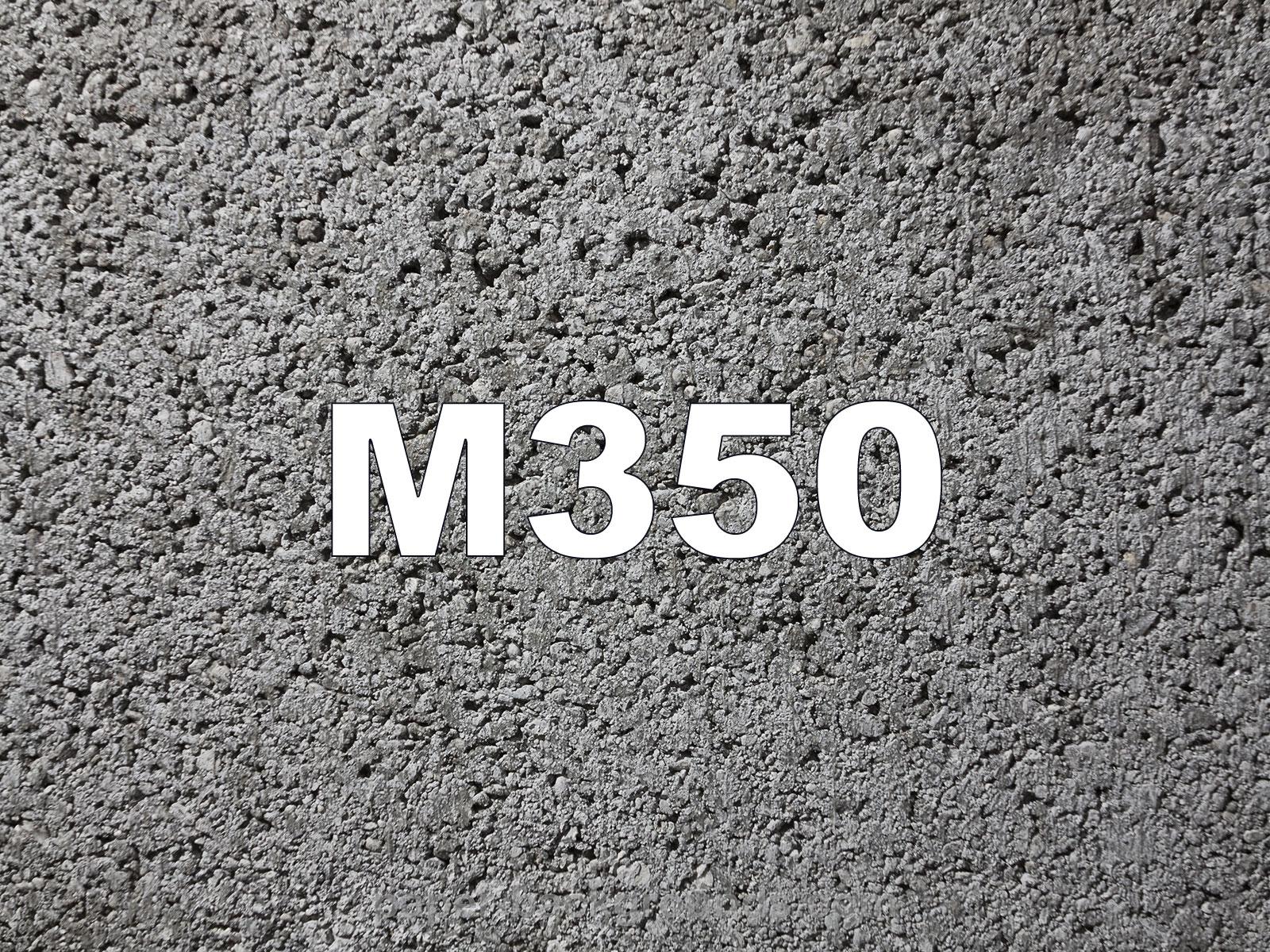 бетон м350 крупным планом