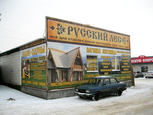 русский лес продажа пиломатериалов