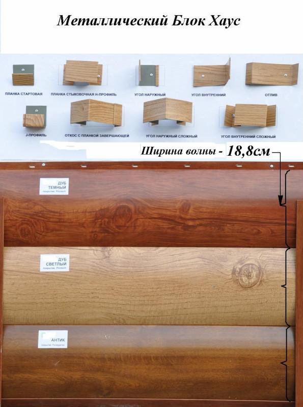 металлический блок хаус фото