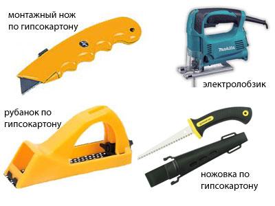 инструменты для монтажа гипсокартона и работы с ним